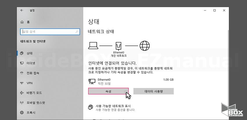 네트워크 상태 속성 메뉴