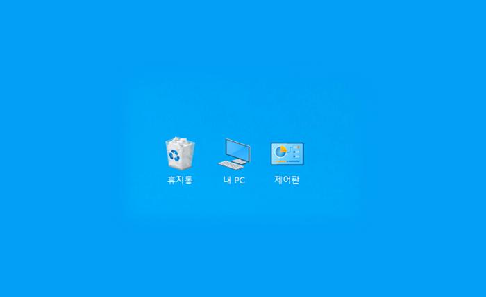윈도우 바탕화면 아이콘 그림자 제거 상태