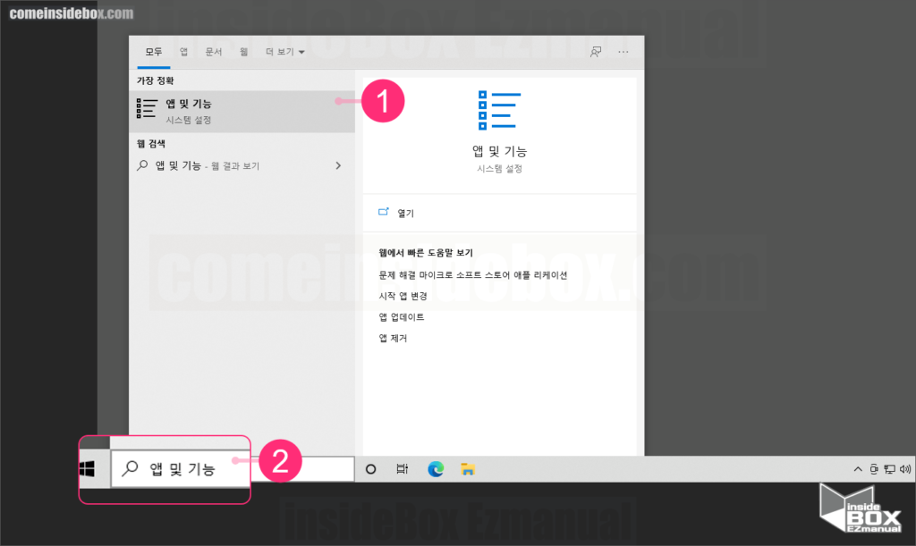 Windows 검색 창 앱 및 기능 검색 후 앱 실행