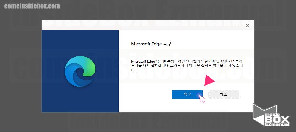 Microsoft Edge 복구 메뉴