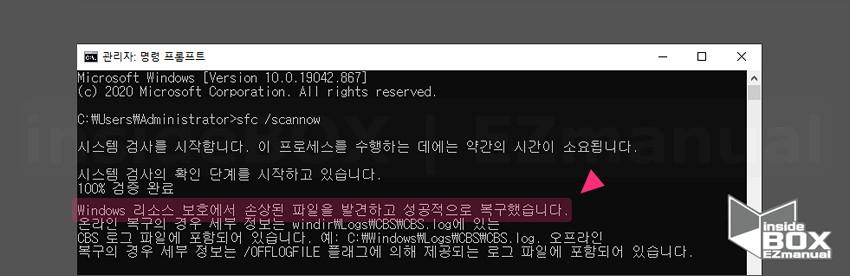 Windows 리소스 보호가 손상 된 파일을 발견 및 성공적으로 복구 했습니다. 자세한 정보는 CBS.log 를 참조하십시오
