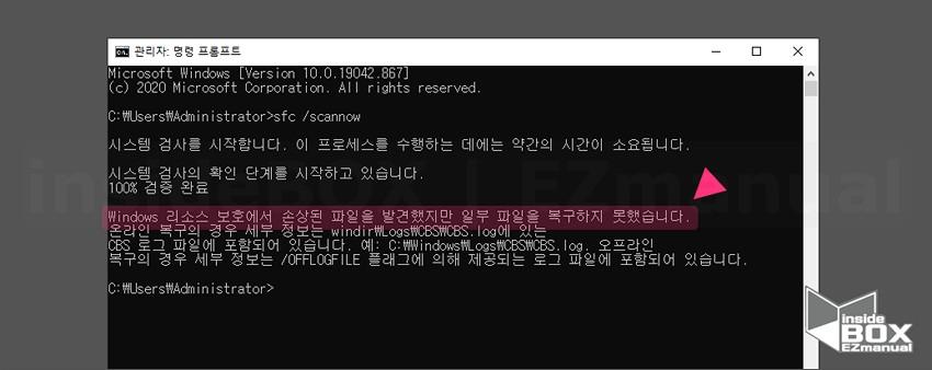 Windows 리소스 보호가 손상 된 파일을 발견했지만 일부 파일을 복구 하지 못했습니다. 자세한 내용은 CBS.log 를 참조하십시요