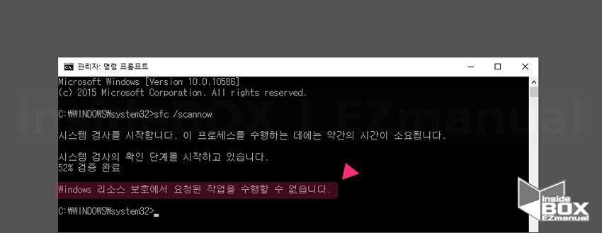 Windows 리소스 보호에서 요청 된 작업을 수행할 수 없습니다.