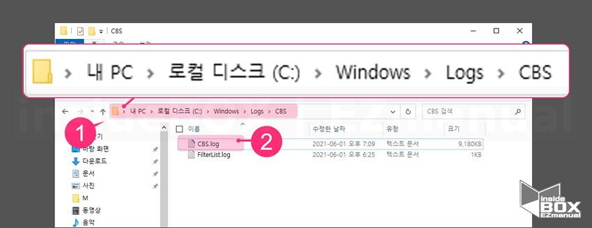 cbs.log 파일 위치