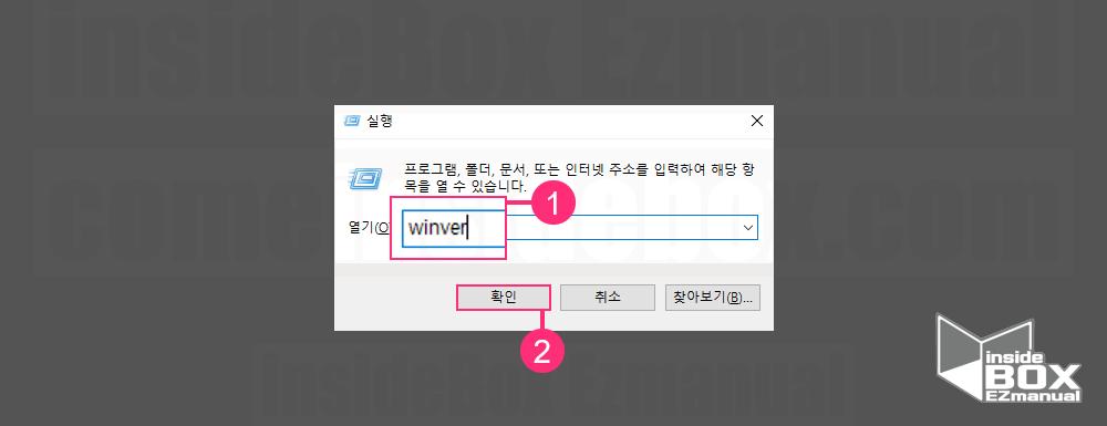 윈도우 실행 창 winver 실행