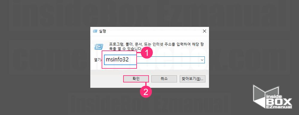 윈도우 실행 창 msinfo 실행