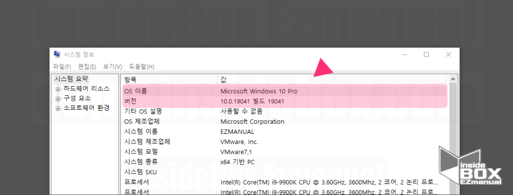 msinfo Windows 정보