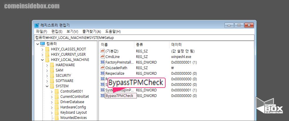 윈도우 레지스트리 편집기 BypassTPMCheck 키 생성