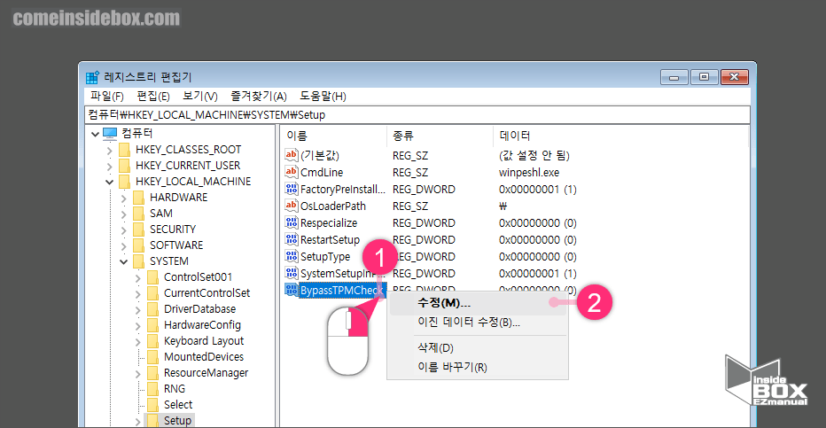 윈도우 레지스트리 편집기 생성 키 수정 진행