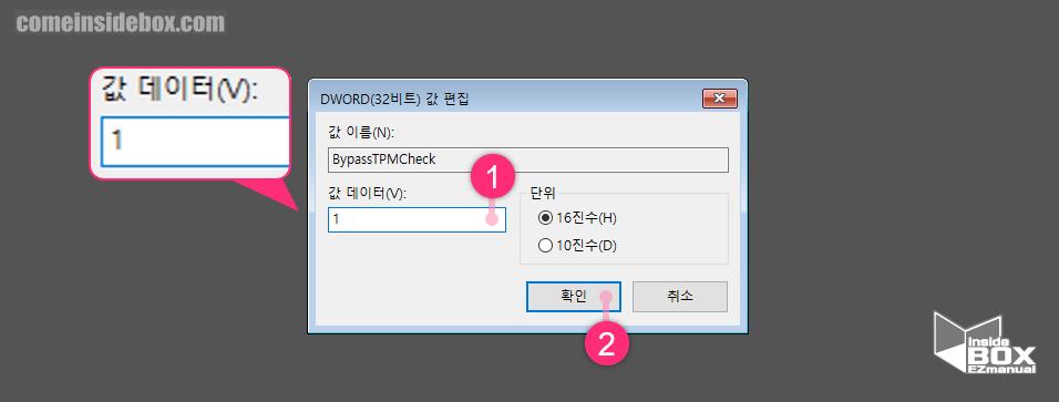 윈도우 BypassTPMCheck 레지스트리 키 값데이터 로 변경