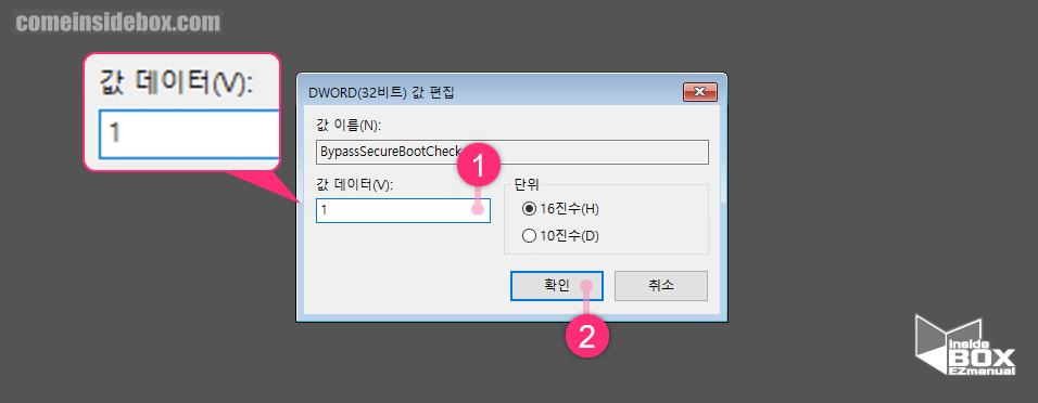 윈도우_BypassSecureBootCheck_레지스트리_키_값데이터_로_변경