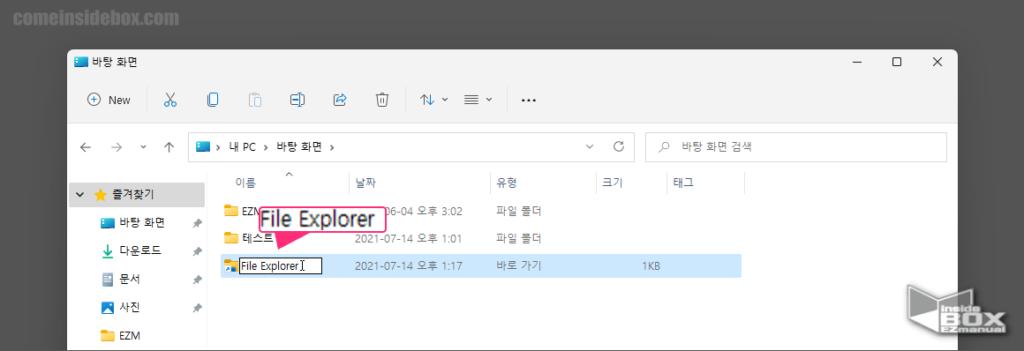 바로가기_폴더_파일_이름_File_Explorer_변경