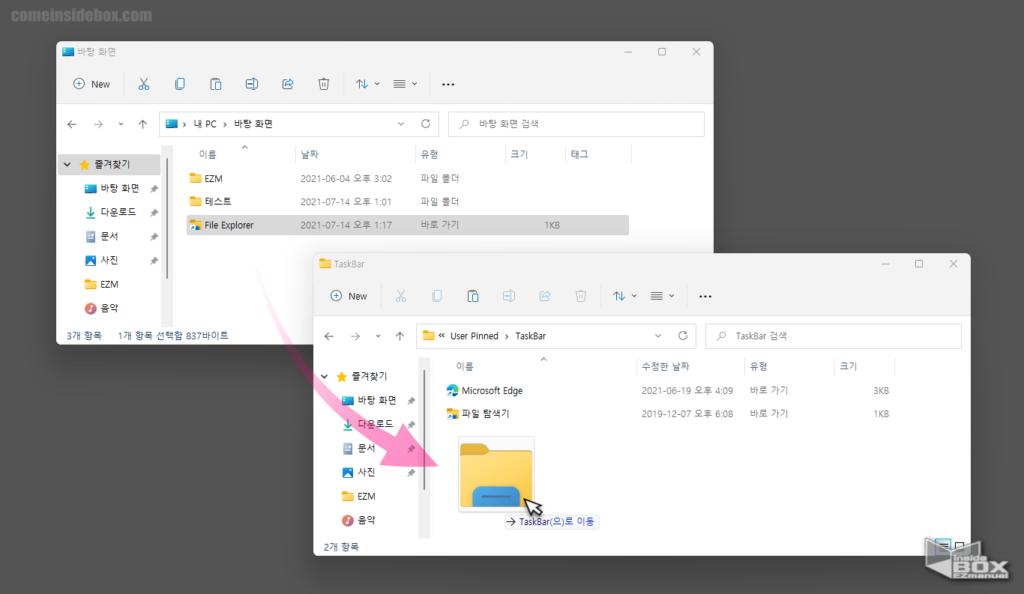 윈도우_새로_만든_File_Explorer_파일_탐색기_파일_Task_Bar_폴더_로_이동