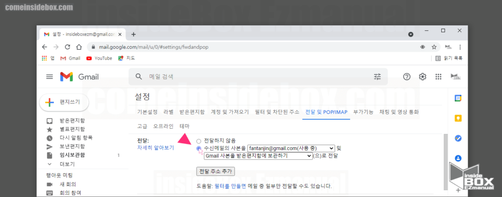 구글 지메일 수신 메일의 사본 전달 에 체크