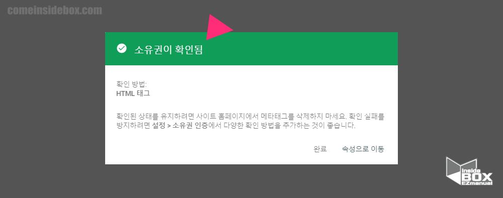 구글_서치_콘솔_소유권_확인_완료