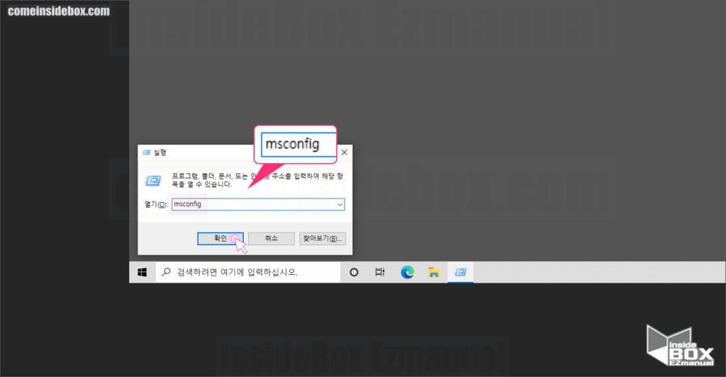 Windows 실행창 활성화 후 msconfig 실행