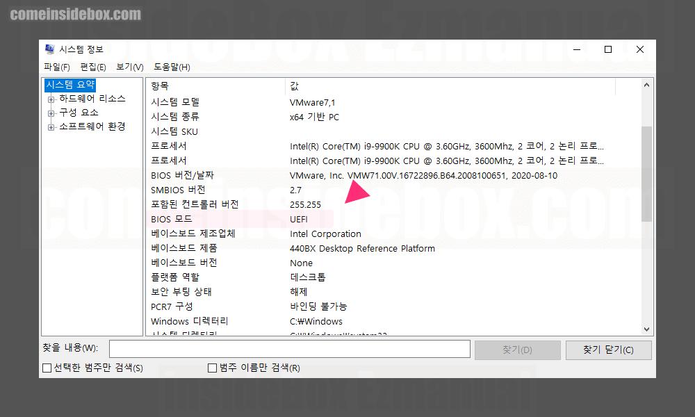윈도우 시스템 정보 시스템 요약 BIOS 모드 정보 확인