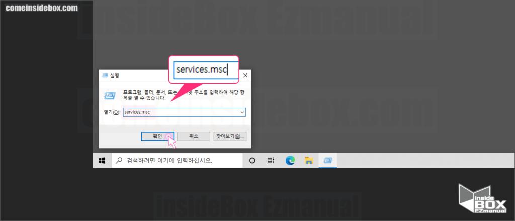 Windows 실행창 활성 화 후 services.msc 실행