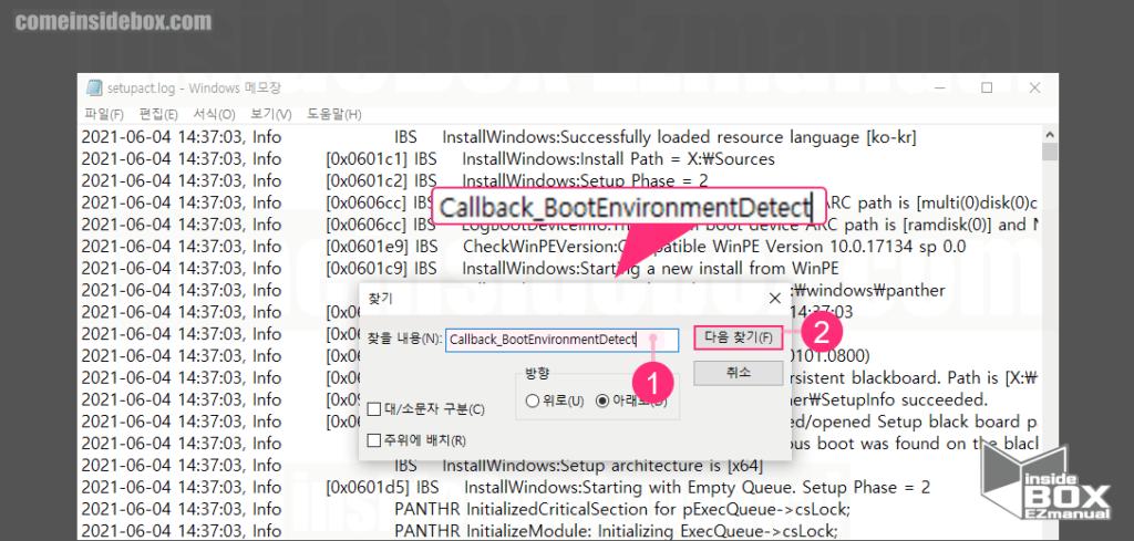 윈도우 setupact.log 파일 에서 부트 환경 검색