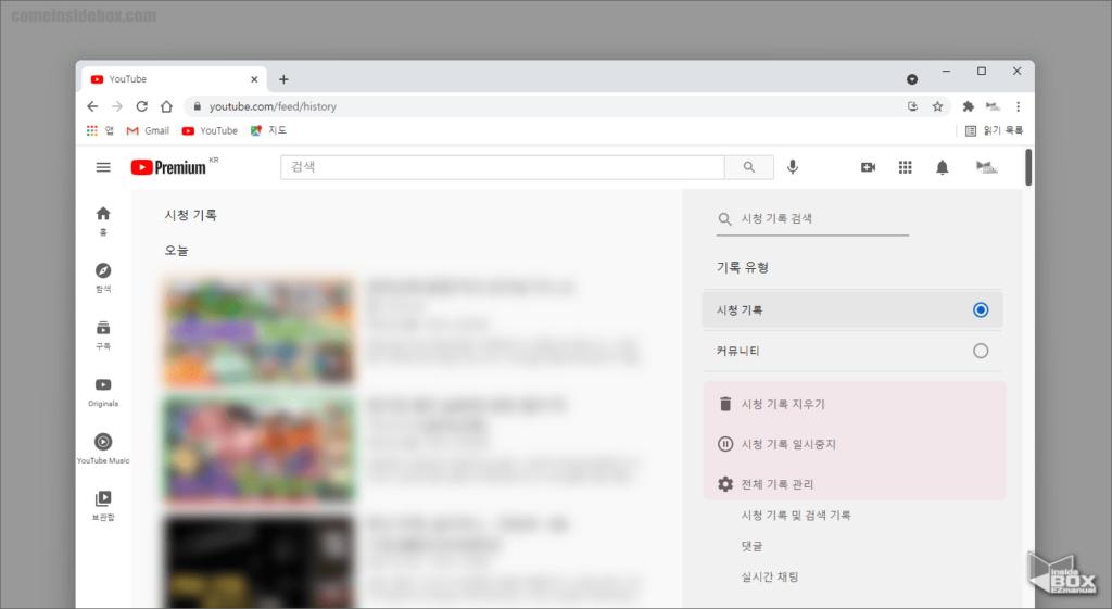 유튜브_시청_기록_메뉴_세부_항목