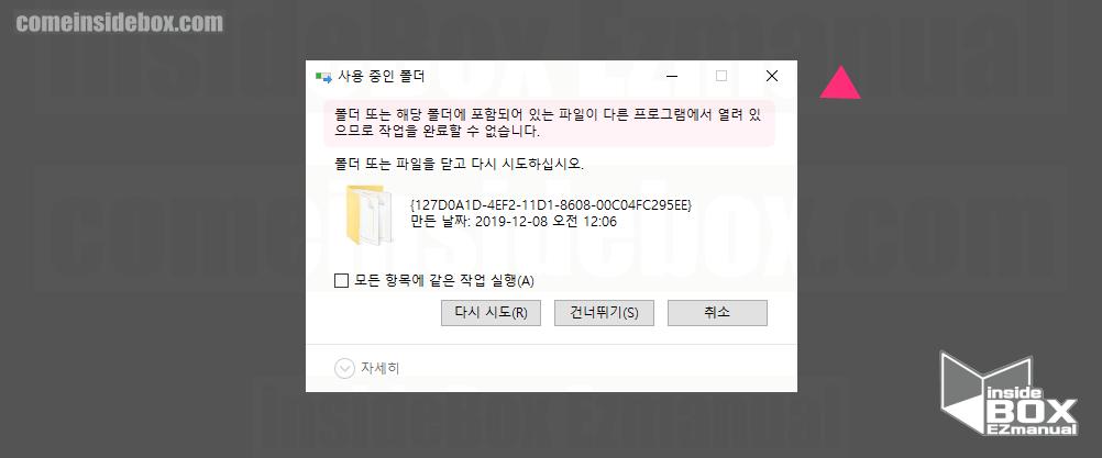 Windows 사용중인 폴더 삭제 거부 안내 팝업