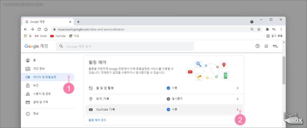 구글_계정_데이터_및_맞춤_설정_메뉴