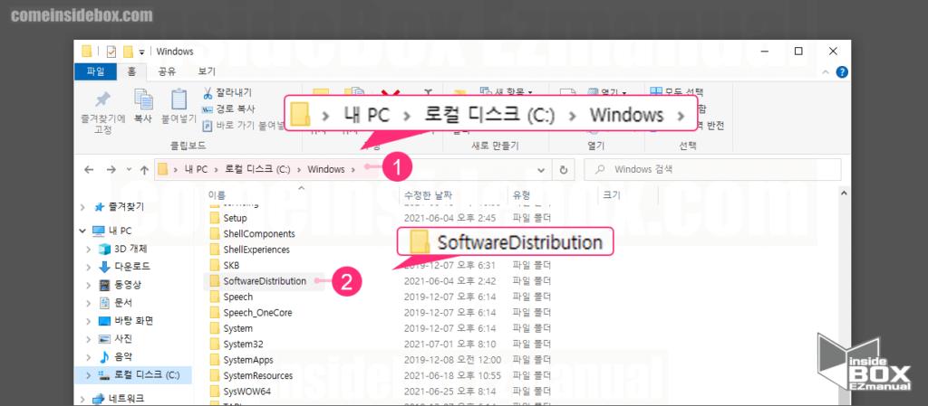 Windows SoftwareDistribution 폴더 삭제