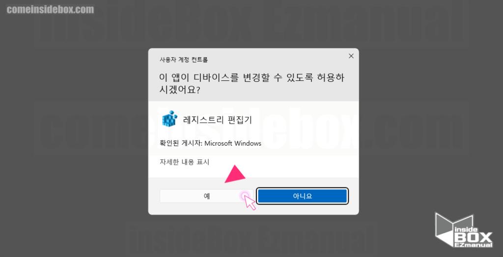 윈도우 사용자 계정 컨트롤 디바이스 변경 허용