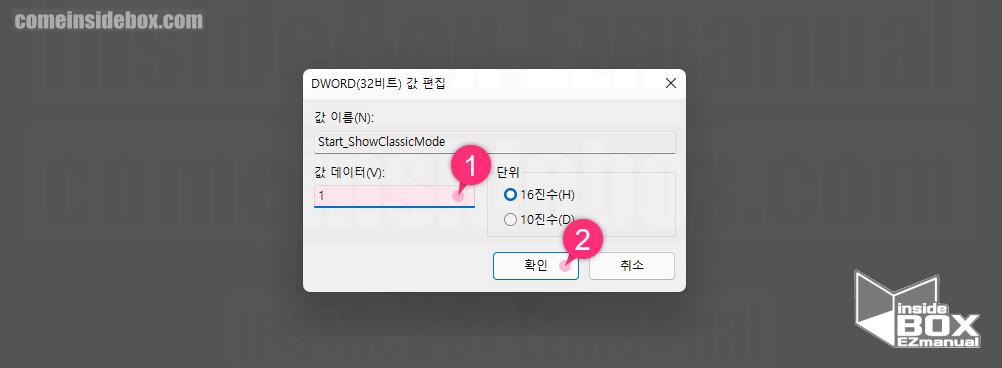 윈도우 레지스트리편집기 Advanced 키 새로운 DWORD 값 데이터 수정