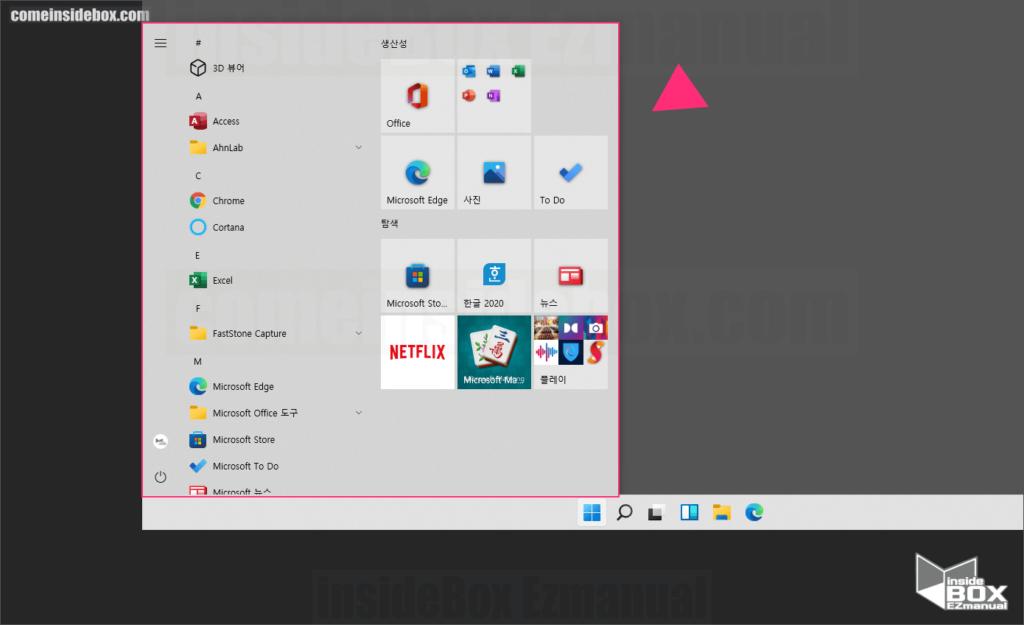 윈도우 시작 메뉴 변경 완료
