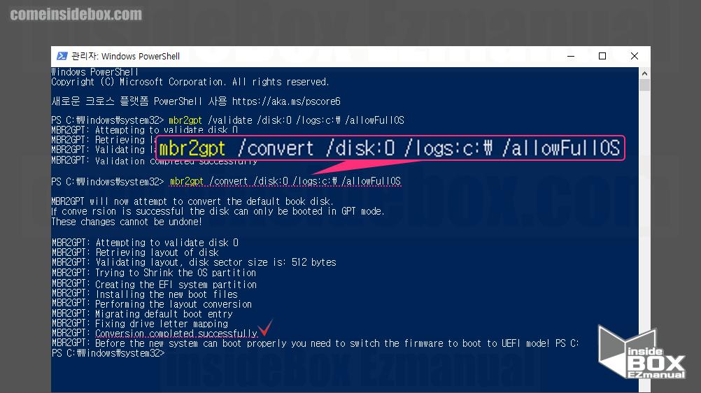 Windows PowerShell 에서 디스크 gpt 변환