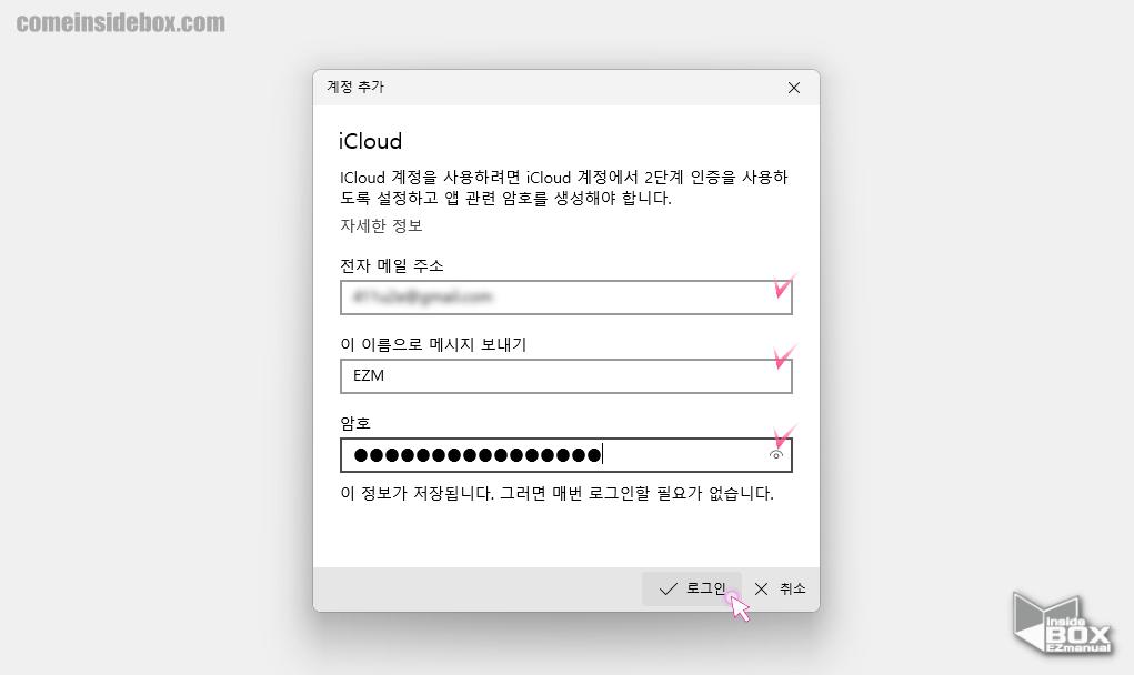 윈도우_메일_앱iCloud_계정_정보_입력