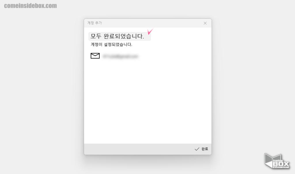 윈도우_메일_계정에서_iCloud_계정_연동_완료