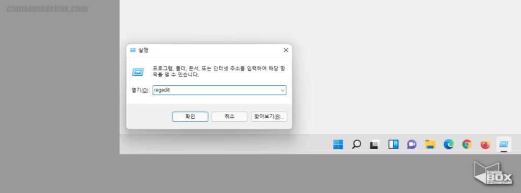 실행창으로_레지스트리_편집기_실행