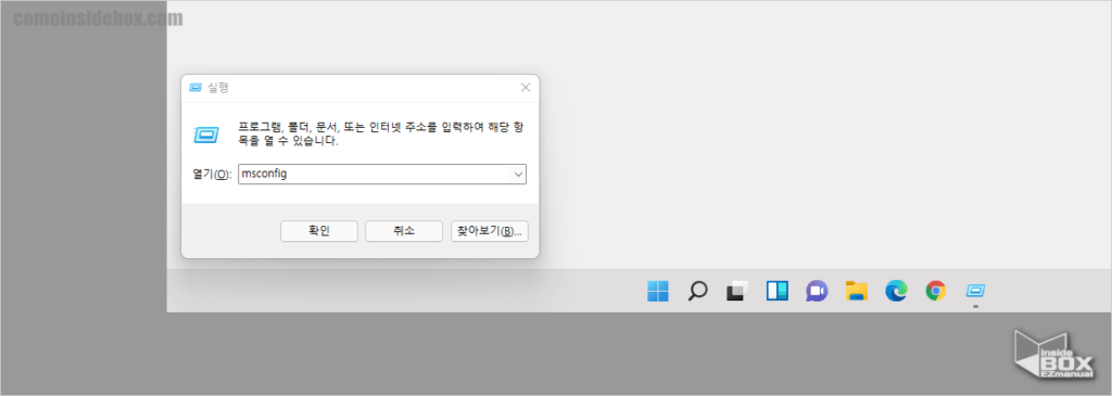 Windows_실행창_msconfig_입력_해_시스템_구성_실행