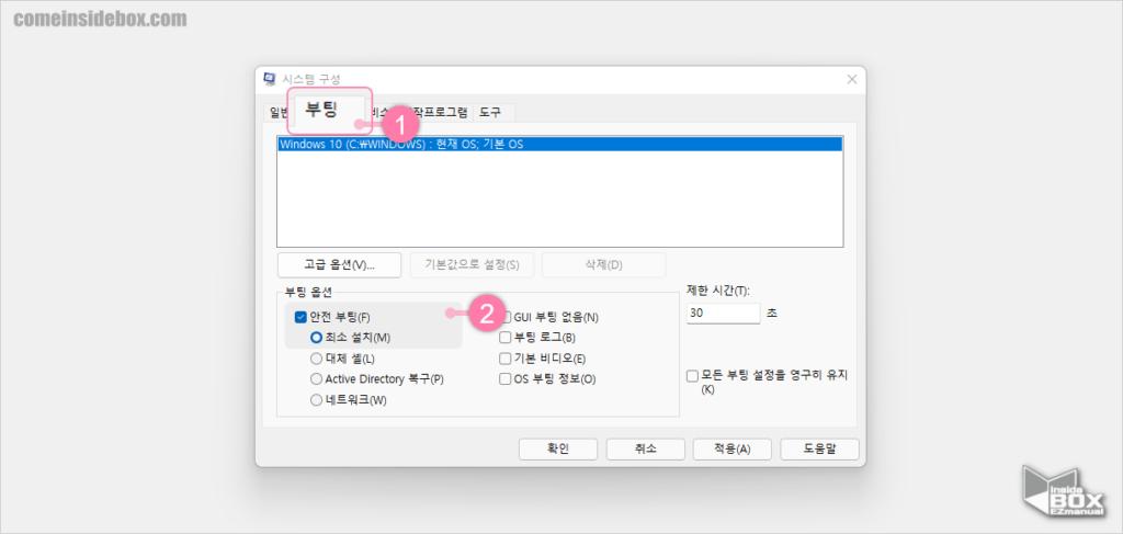 Windows_시스템_구성_부팅_옵션에서_안전_부팅_선택
