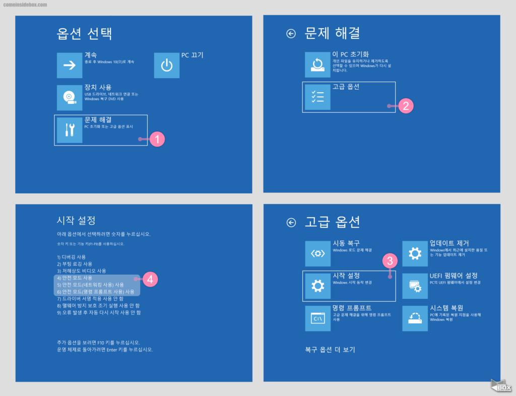 Windows_복구_옵션_으로_안전_모드_실행_하는_절차