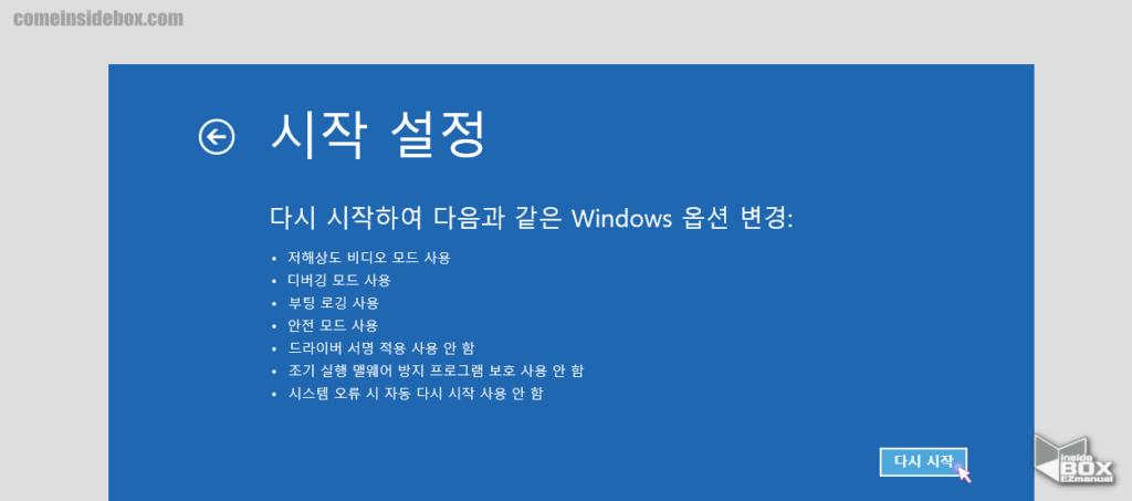 Windows_시작_설정_에서_다시_시작을_누르면_안전_모드로_부팅_진행_가능