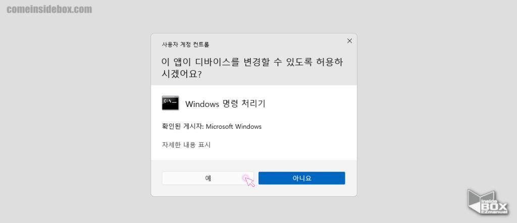 Windows_사용자_계정_컨트롤창_팝업_확인