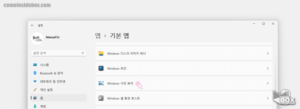 Windows_설정_기본앱에서_Windows_사진_뷰어_앱_확인_가능
