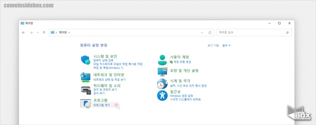 윈도우_제어판_프로그램_메뉴_클릭