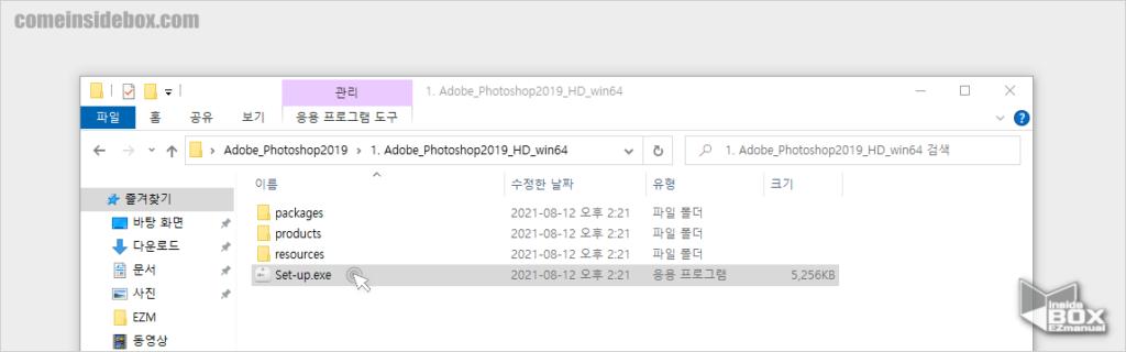 어도비_CC_포토샵_파일_중_Setup_파일로_설치_진행