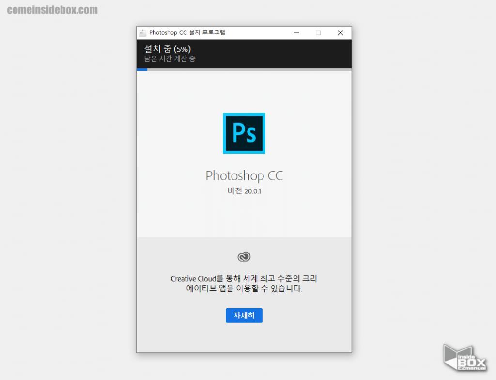 윈도우_Photoshop_CC_설치