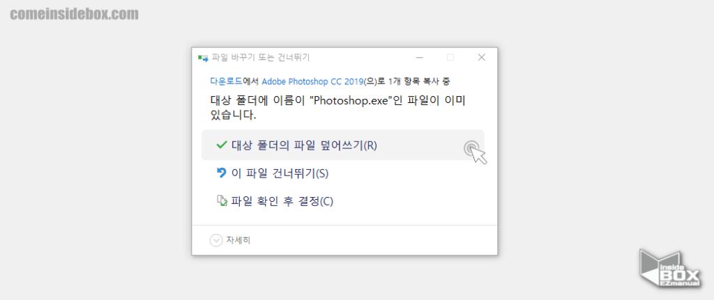 Photoshop.exe_파일_덮어쓰기