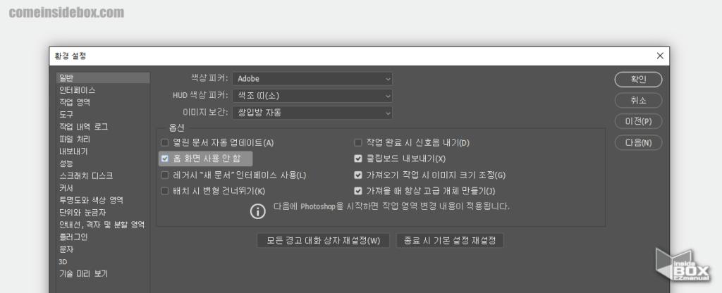 Adobe_Photoshop_CC_홈화면_사용_안함_활성화