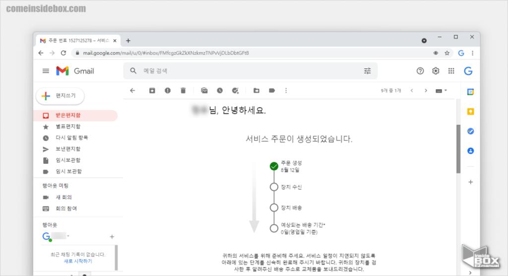 마이크로소프트_AS_서비스_주문_생성_메일