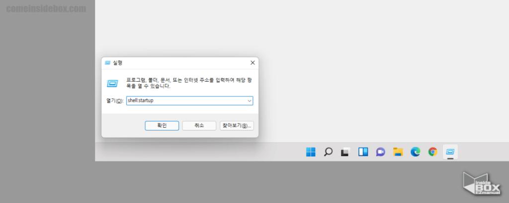 Windows 실행 창으로 시작 프로그램으로 이동
