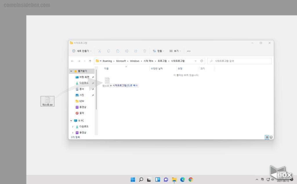 Windows 시작시 자동으로 실행 될 프로그램을 시작 폴더로 이동