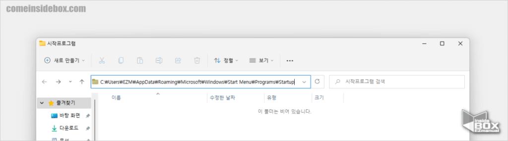 Windows 파일 탐색기 주소창에 경로 입력 후 이동 가능