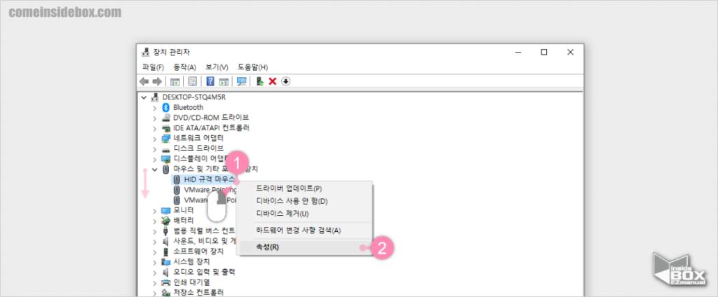 윈도우_장치_관리자_HID_규격_마우스_속성_메뉴_이동